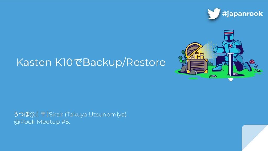 Kasten K10でBackup/Restore うつぼ@[ 〒]Sirsir (Takuy...