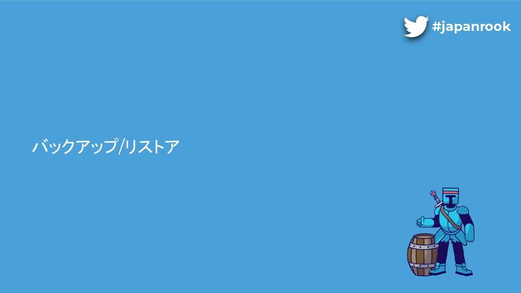 #japanrook バックアップ/リストア