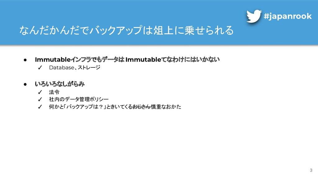 なんだかんだでバックアップは俎上に乗せられる #japanrook ● Immutableイン...