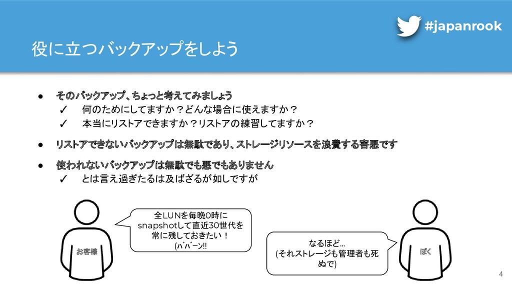 役に立つバックアップをしよう #japanrook ● そのバックアップ、ちょっと考えてみまし...