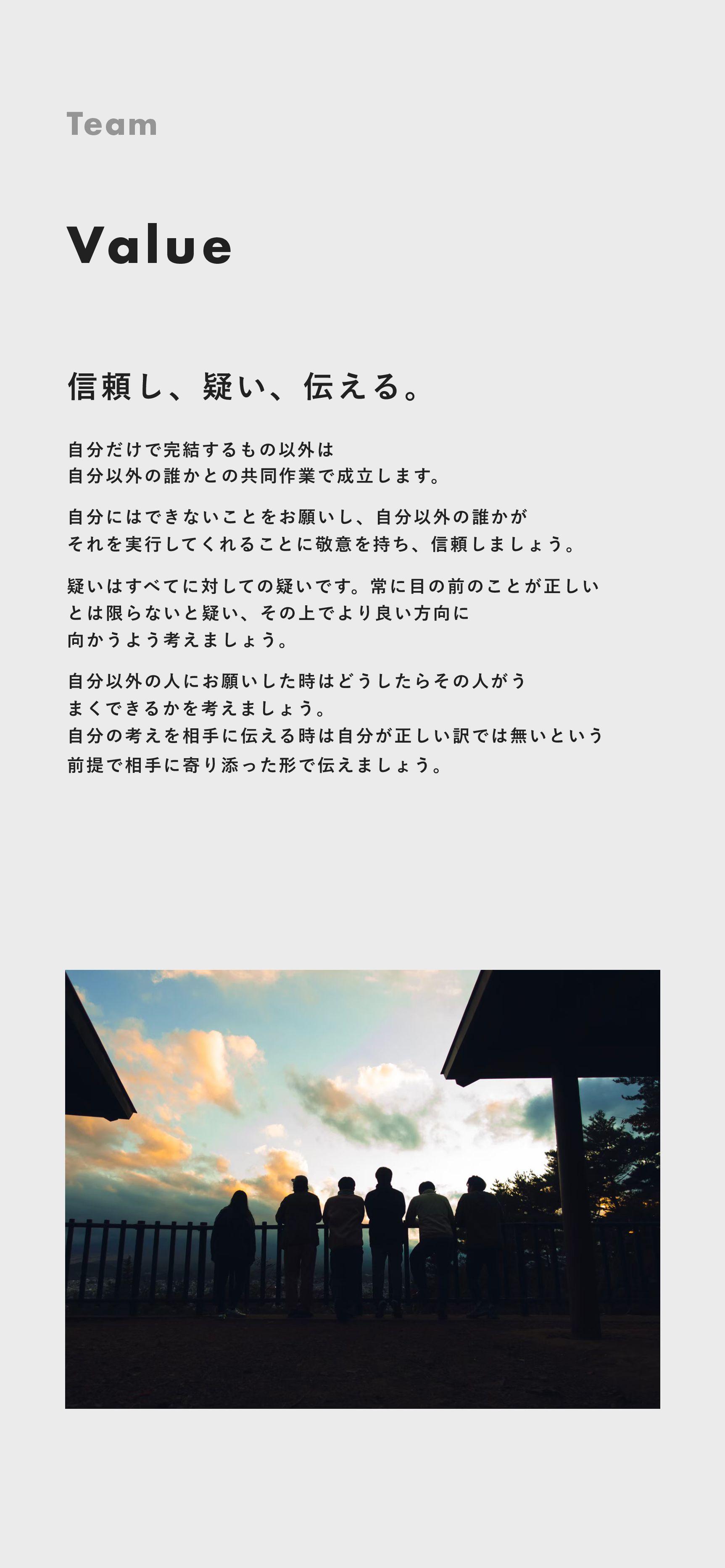 Team νʔϜʹ͍ͭͯ
