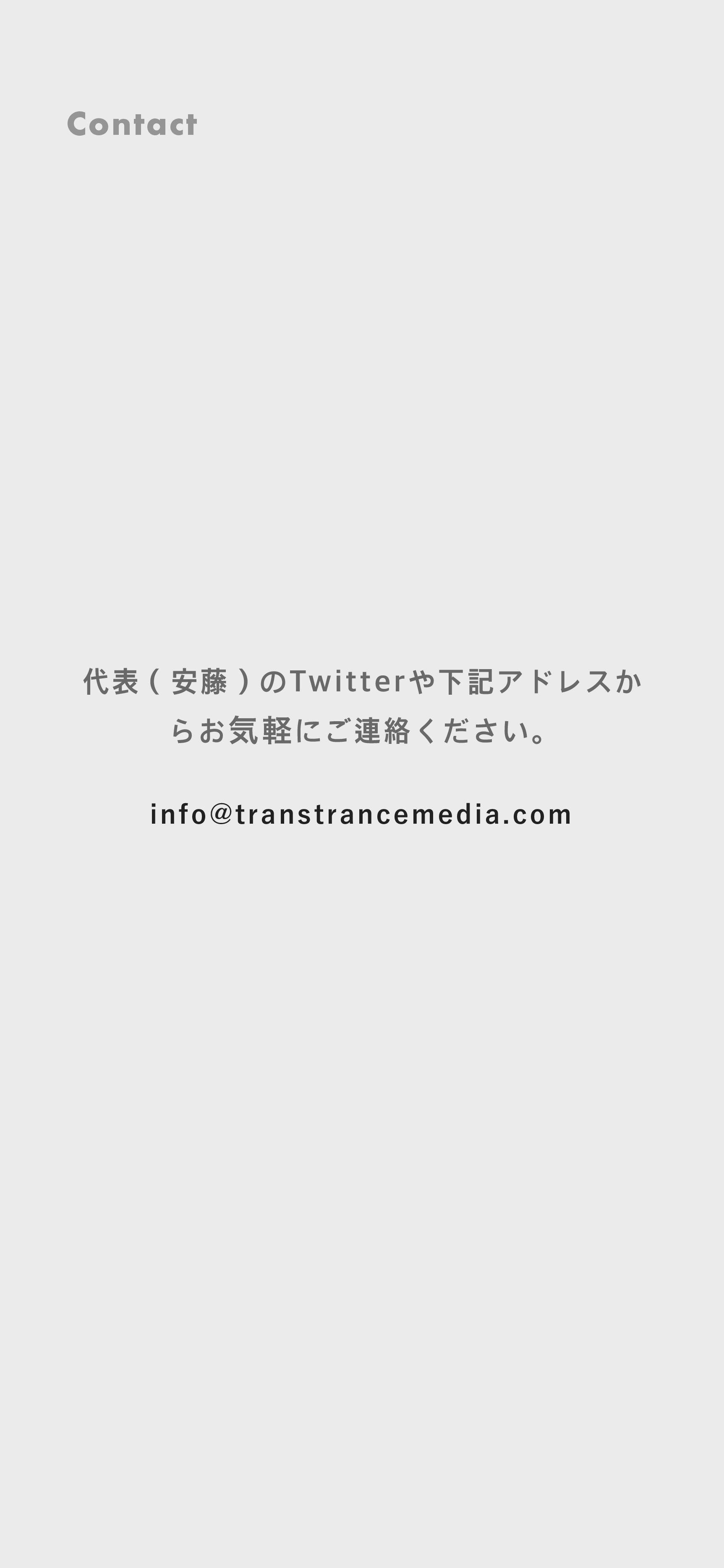 Contact ͓͍߹Θͤ