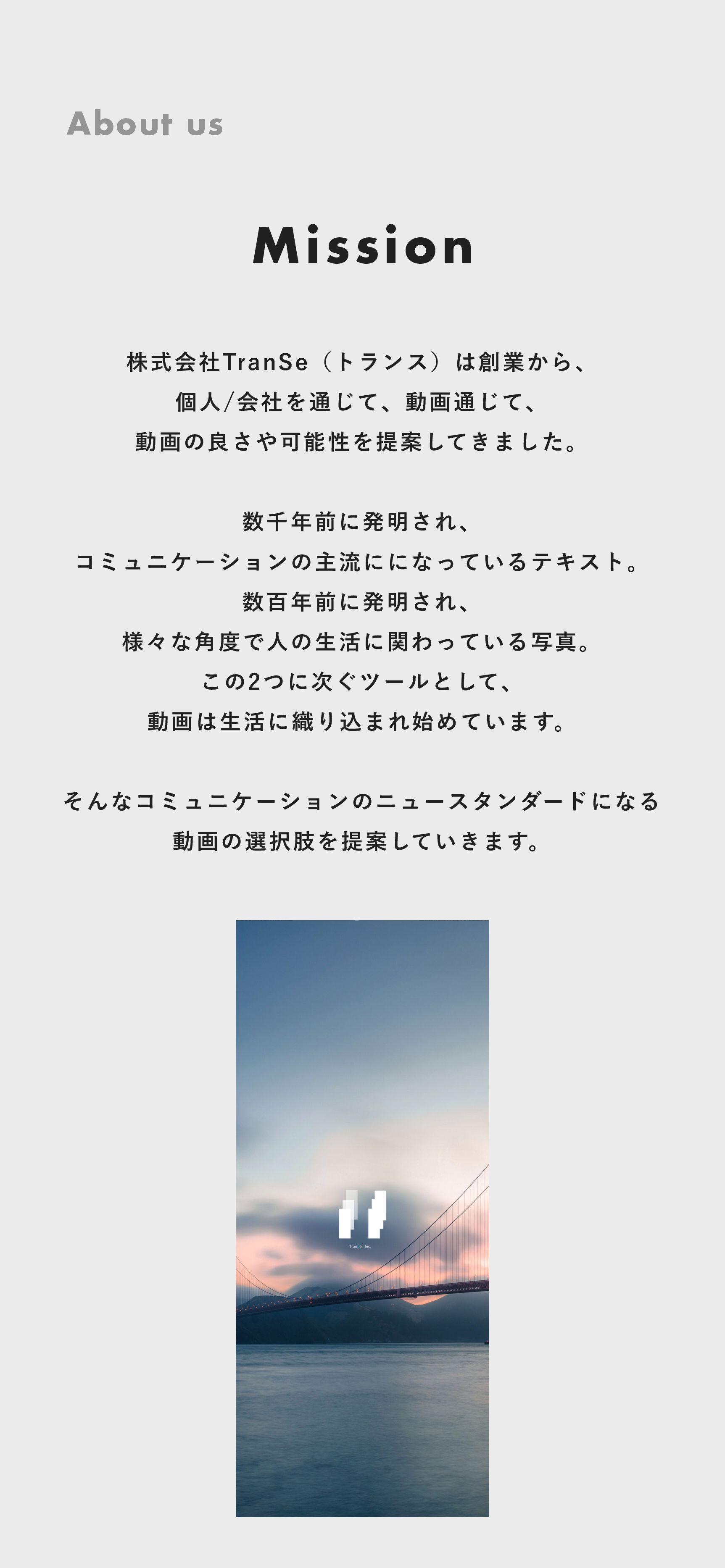 Mission גࣜձࣾ5SBO4Fʢτϥϯεʣۀ͔Βɺ ݸਓձࣾΛ௨ͯ͡ɺಈը௨ͯ͡...