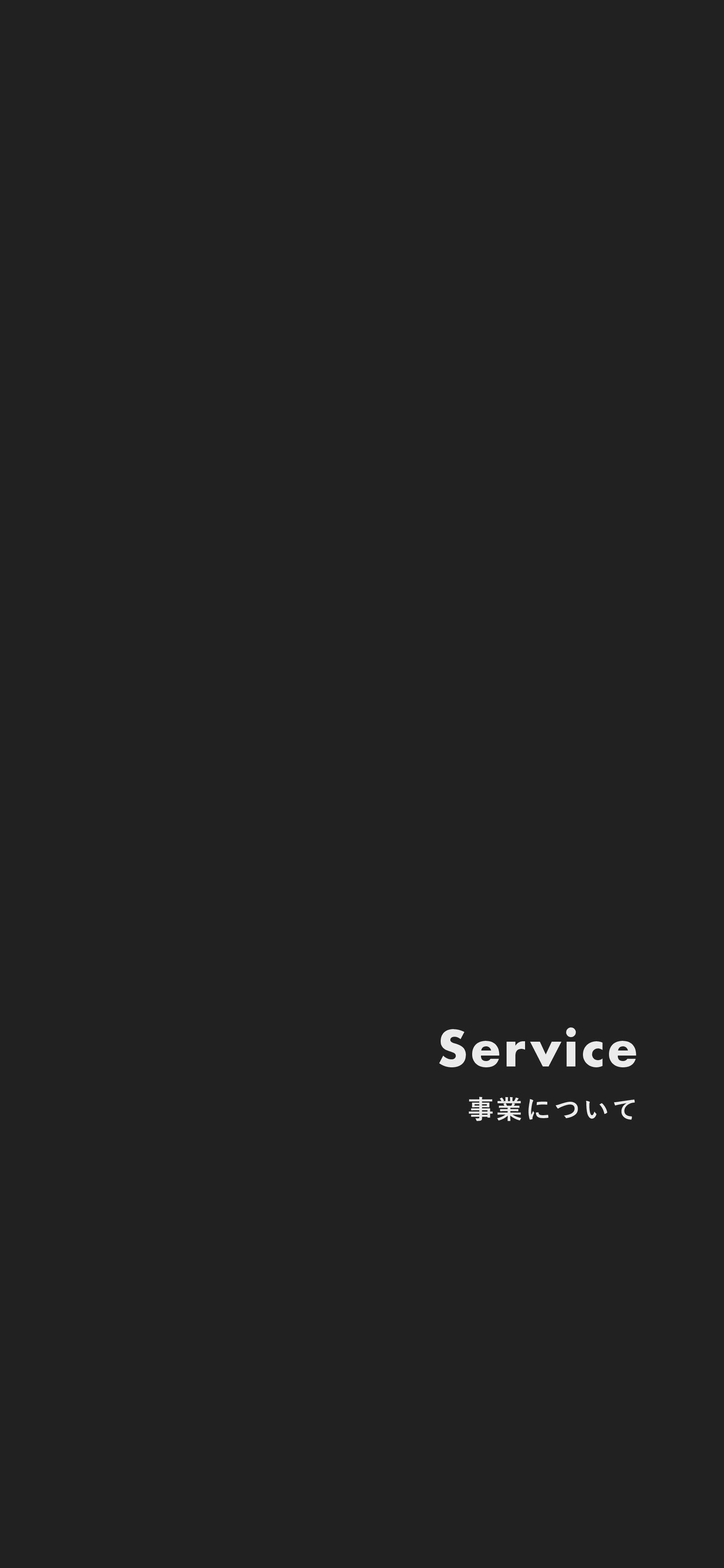 Service ۀʹ͍ͭͯ