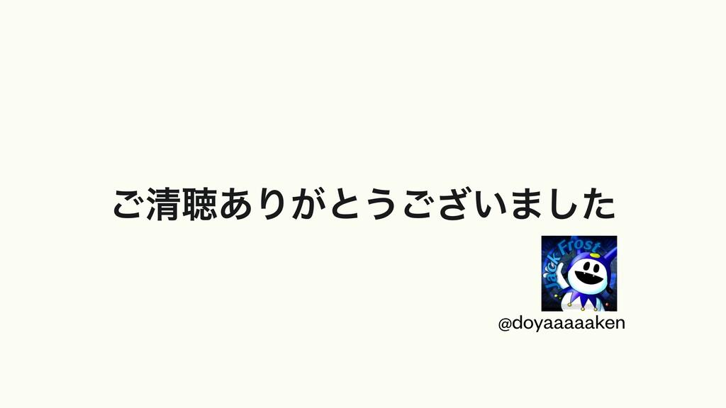 ͝ਗ਼ௌ͋Γ͕ͱ͏͍͟͝·ͨ͠ @doyaaaaaken