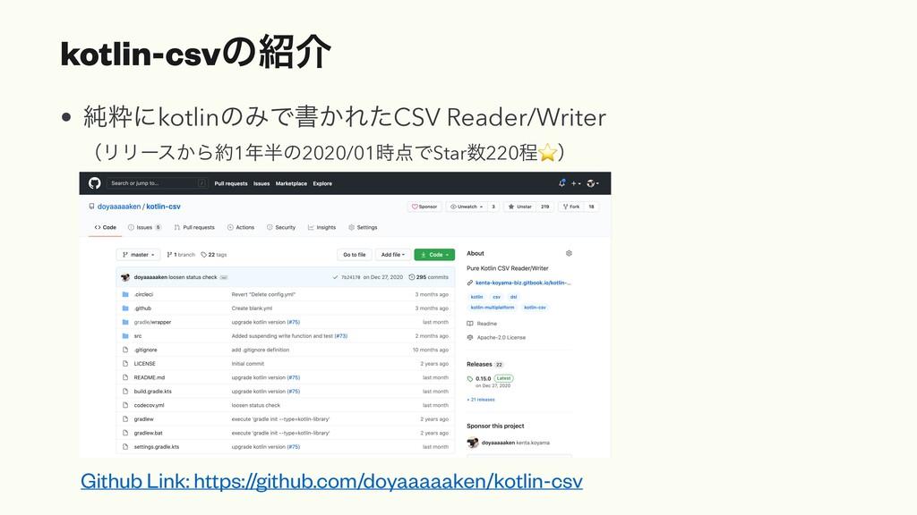 kotlin-csvͷհ • ७ਮʹkotlinͷΈͰॻ͔ΕͨCSV Reader/Writ...