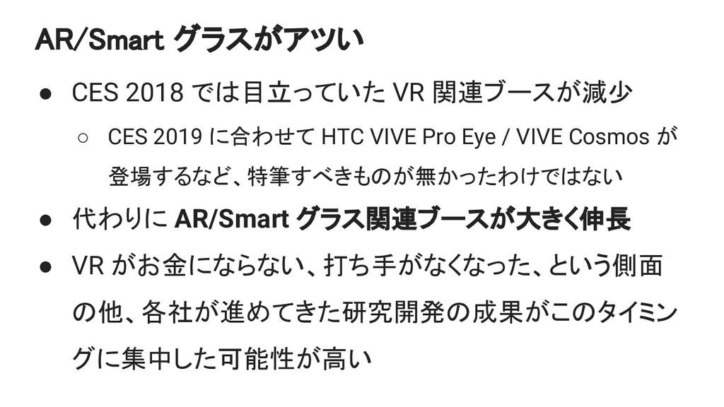 AR/Smart グラスがアツい ● CES 2018 では目立っていた VR 関連ブースが減...