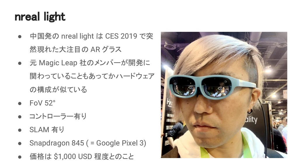 nreal light ● 中国発の nreal light は CES 2019 で突 然現...