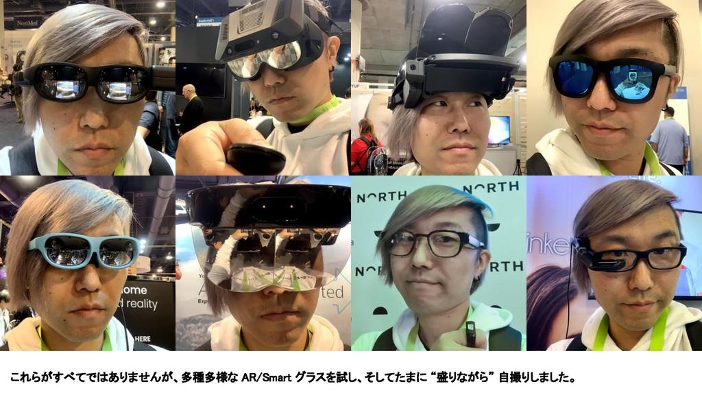 """これらがすべてではありませんが、多種多様な AR/Smart グラスを試し、そしてたまに """"盛..."""