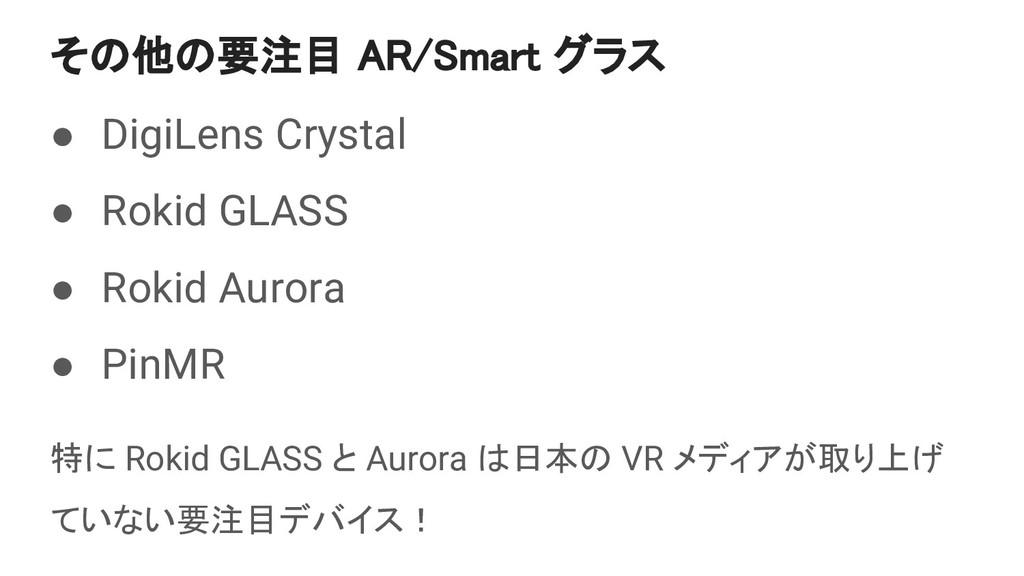 その他の要注目 AR/Smart グラス ● DigiLens Crystal ● Rokid...