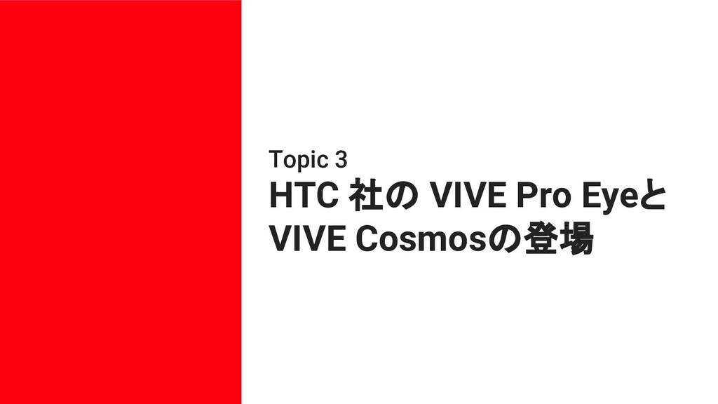 Topic 3 HTC 社の VIVE Pro Eyeと VIVE Cosmosの登場