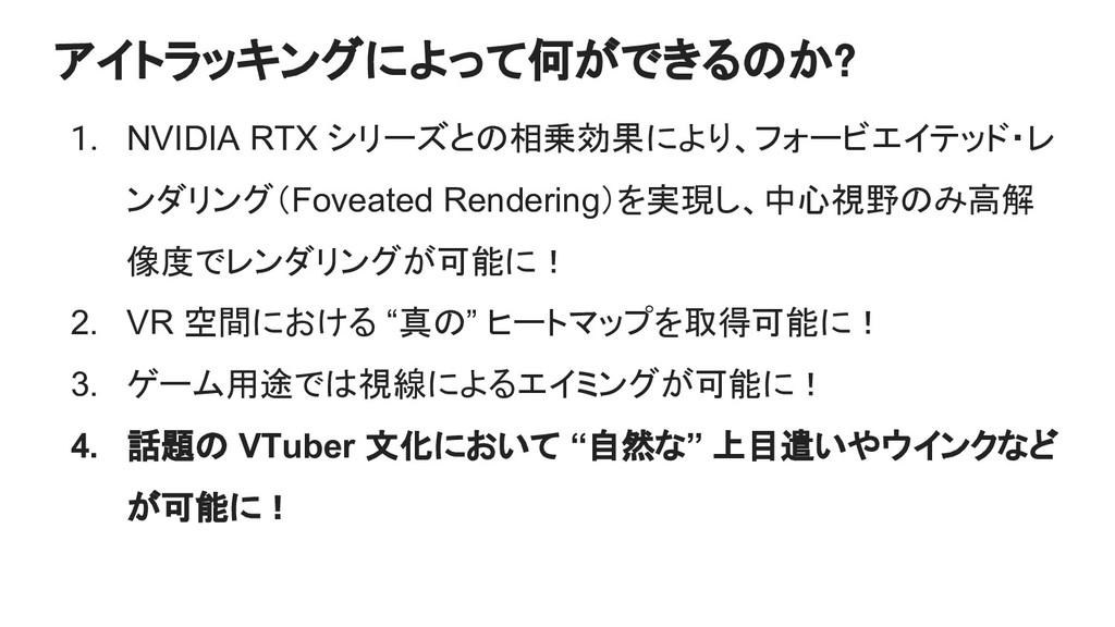 アイトラッキングによって何ができるのか? 1. NVIDIA RTX シリーズとの相乗効果によ...