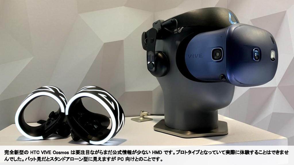 完全新型の HTC VIVE Cosmos は要注目ながらまだ公式情報が少ない HMD です。...