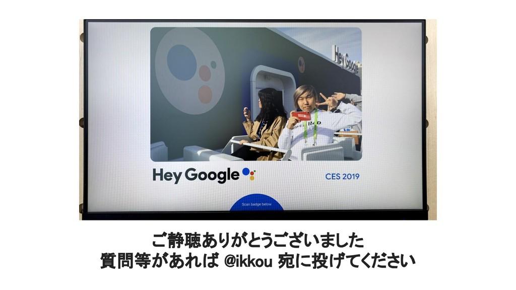 ご静聴ありがとうございました 質問等があれば @ikkou 宛に投げてください