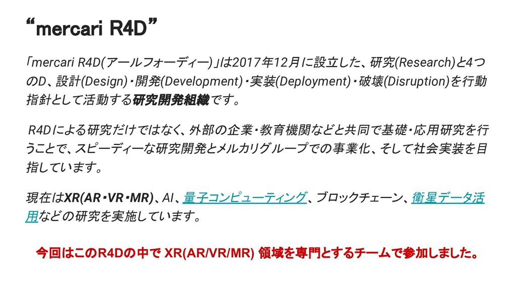 """mercari R4D"" 「mercari R4D(アールフォーディー)」は2017年12月..."