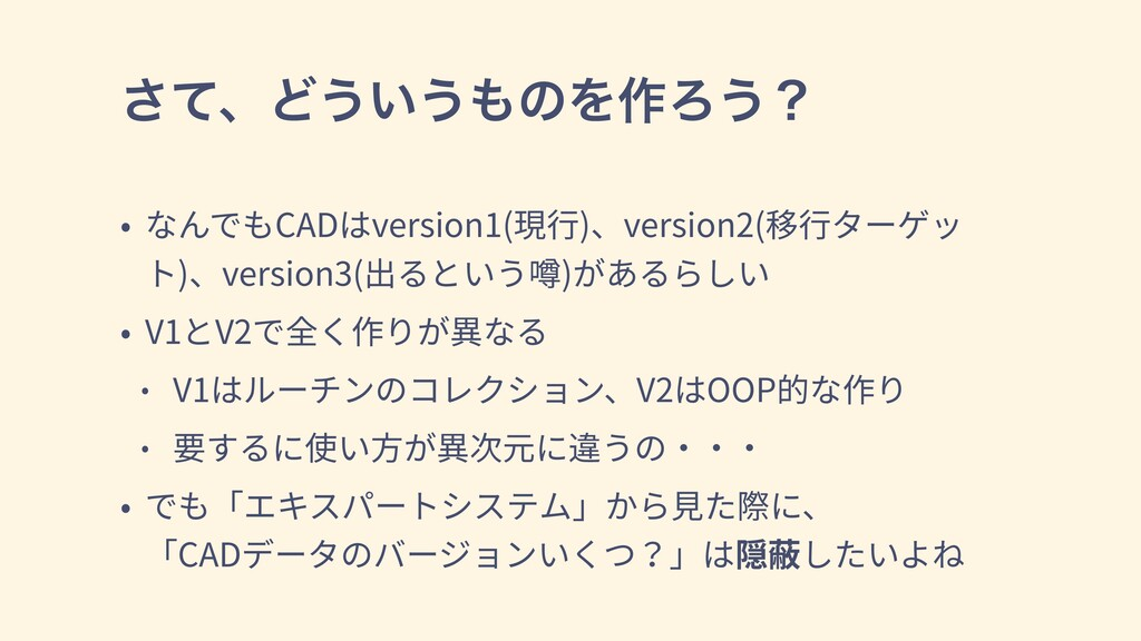 ͯ͞ɺͲ͏͍͏ͷΛ࡞Ζ͏ʁ • なんでもCADはversion1(現⾏)、version2(...