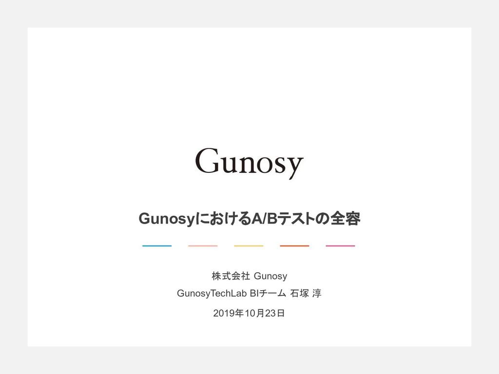 株式会社 Gunosy GunosyTechLab BIチーム 石塚 淳 2019年10月23...