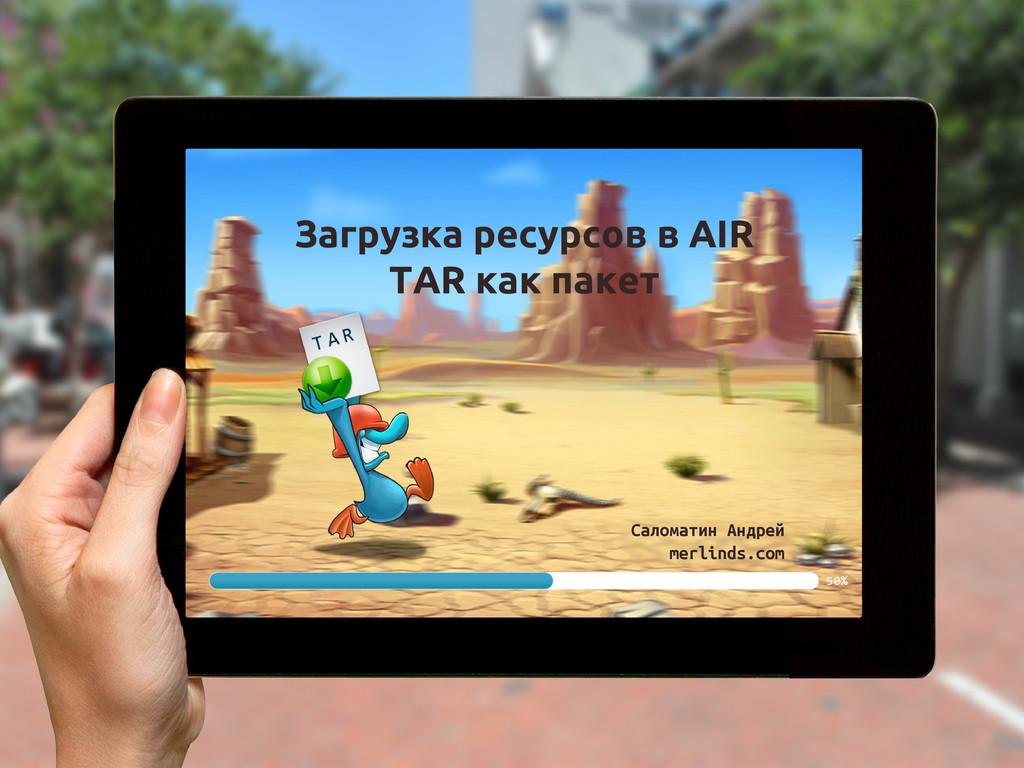Загрузка ресурсов в AIR TAR как пакет Саломатин...