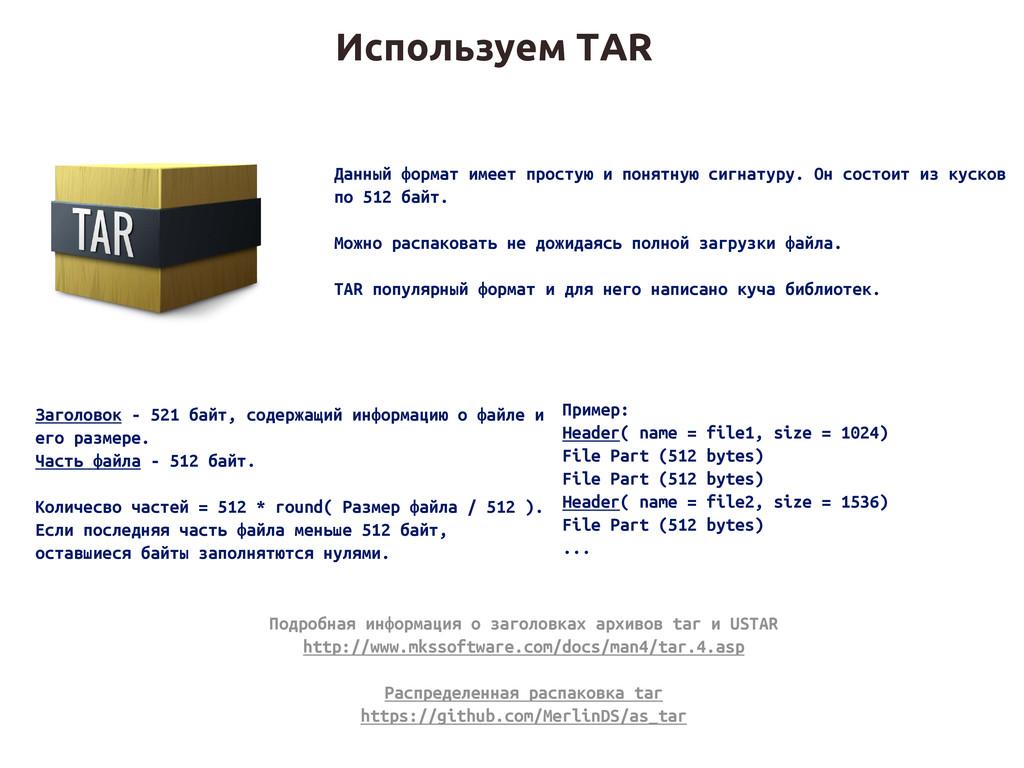 Используем TAR Данный формат имеет простую и по...