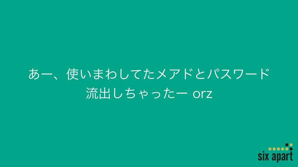 ͋ʔɺ͍·Θͯͨ͠ϝΞυͱύεϫʔυ ྲྀग़ͪ͠ΌͬͨʔPS[