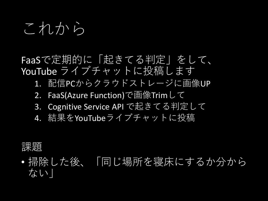 これから FaaSで定期的に「起きてる判定」をして、 YouTube ライブチャットに投稿しま...