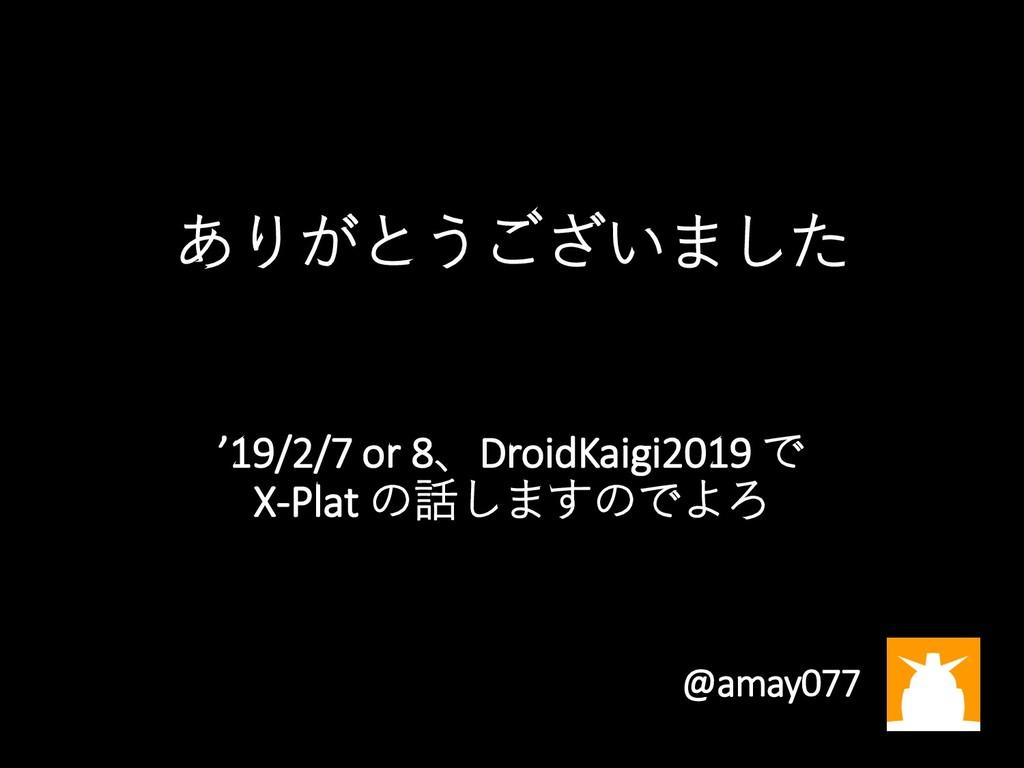 ありがとうございました @amay077 '19/2/7 or 8、DroidKaigi201...