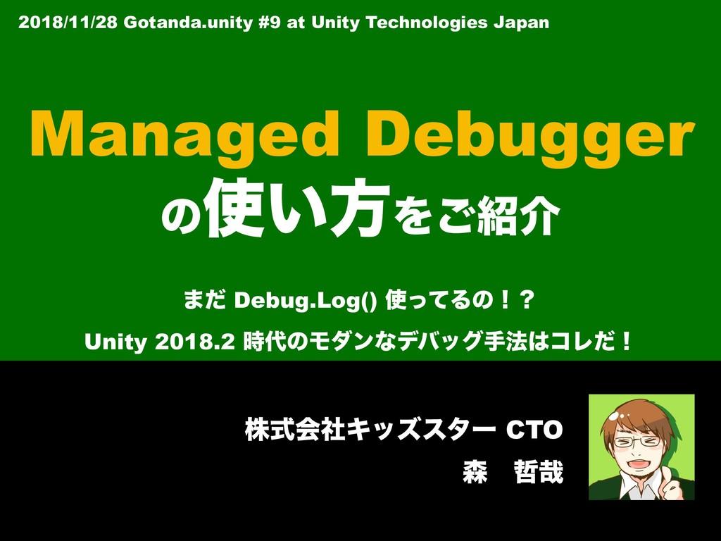 גࣜձࣾΩοζελʔ CTO ɹ࠸ Managed Debugger ͷ͍ํΛ͝հ ...