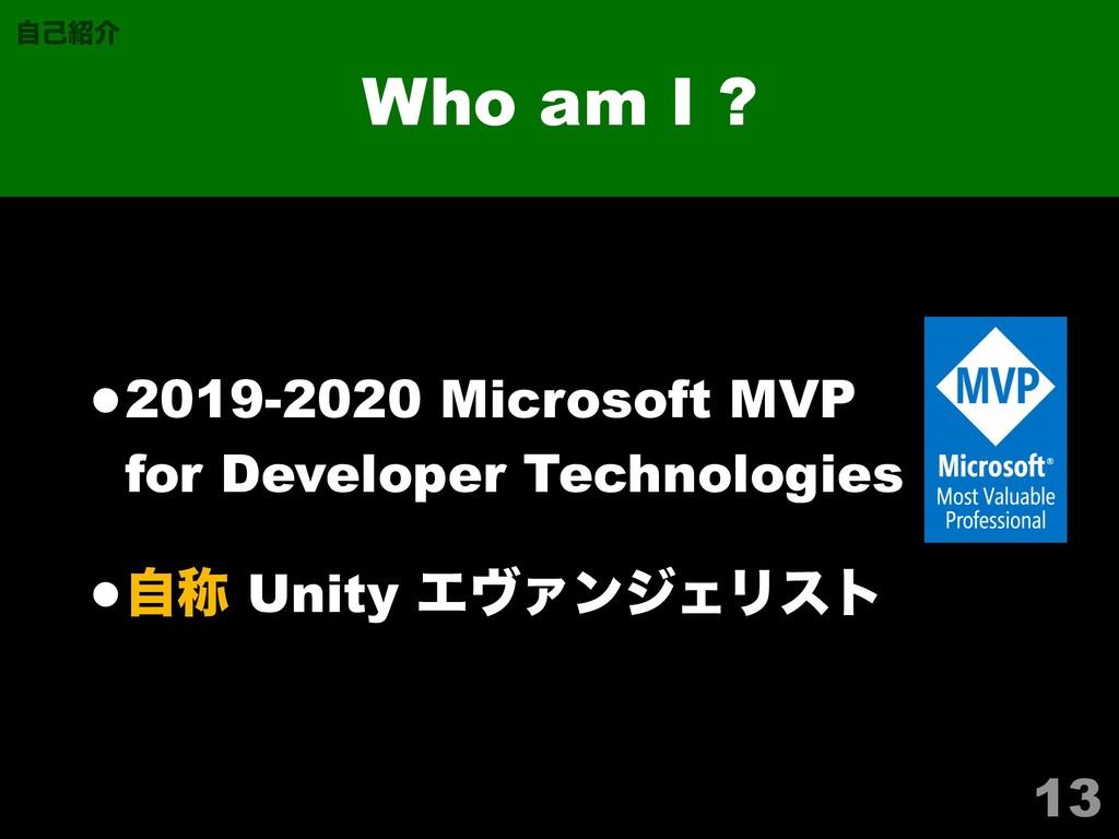 13 Who am I ? ࣗݾհ •2019-2020 Microsoft MVP fo...