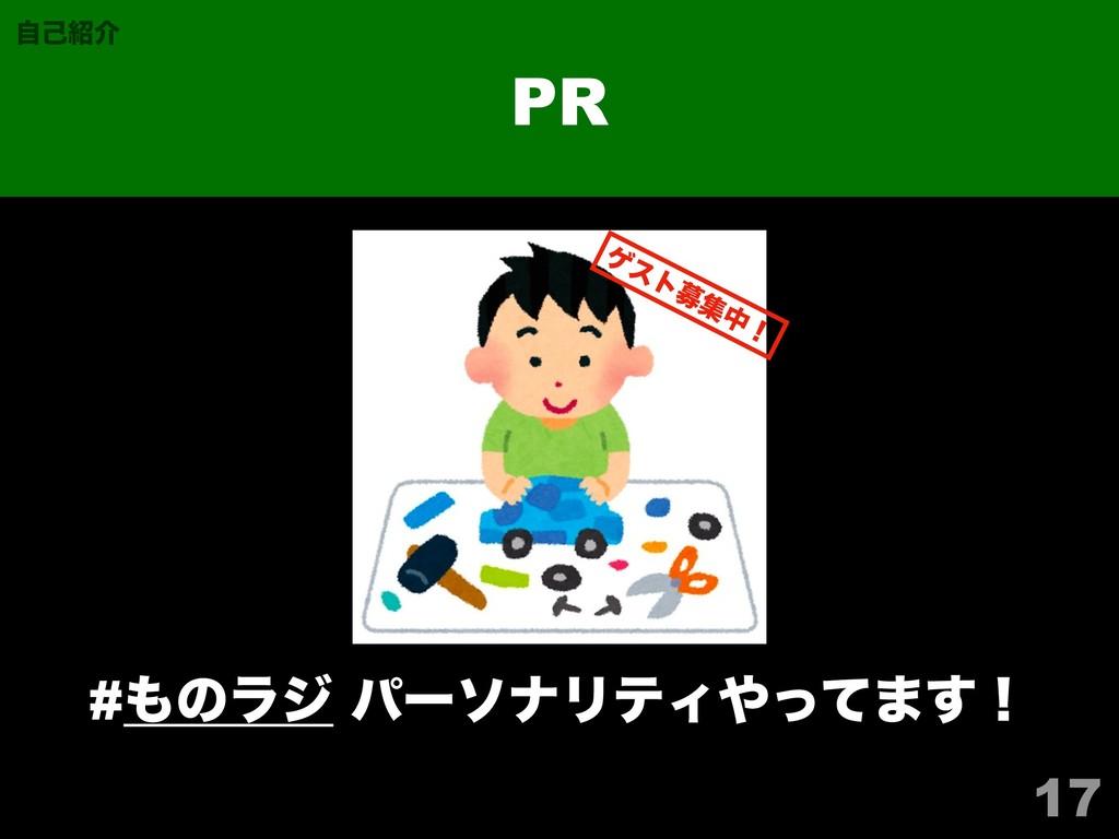 17 PR ࣗݾհ #ͷϥδ ύʔιφϦςΟͬͯ·͢ʂ ήετืूதʂ