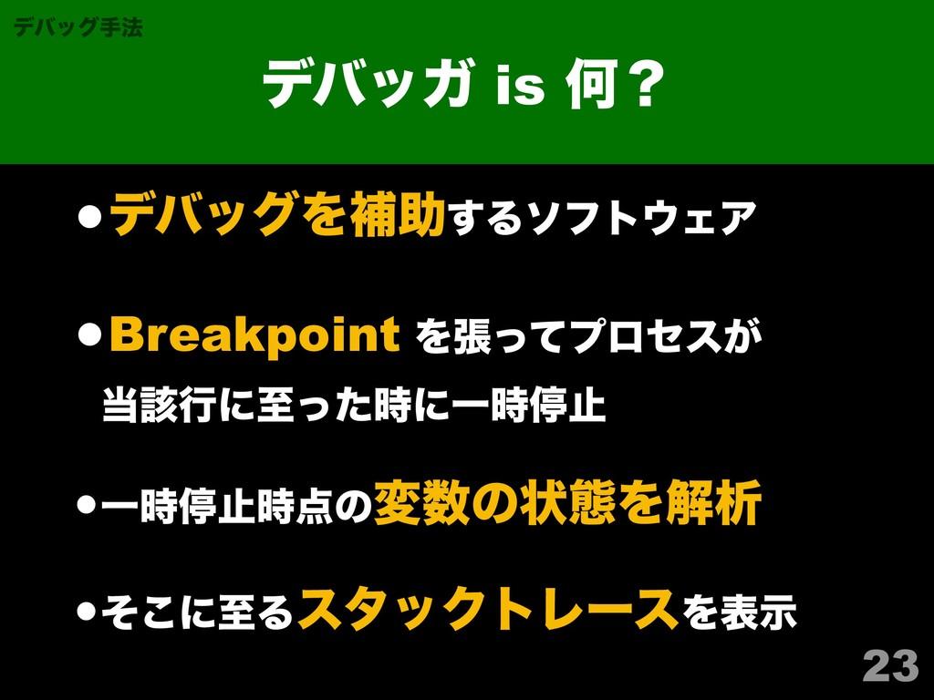 •σόοάΛิॿ͢ΔιϑτΣΞ •Breakpoint Λுͬͯϓϩηε͕ ֘ߦʹࢸͬͨ...