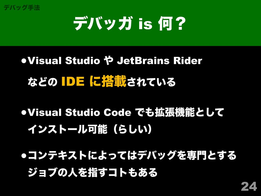 •Visual Studio  JetBrains Rider ͳͲͷ IDE ʹࡌ͞Ε...