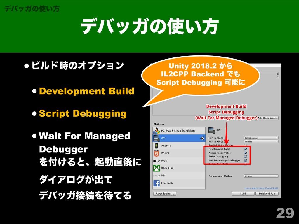 ηΫγϣϯλΠτϧ •ϏϧυͷΦϓγϣϯ •Development Build •Scrip...