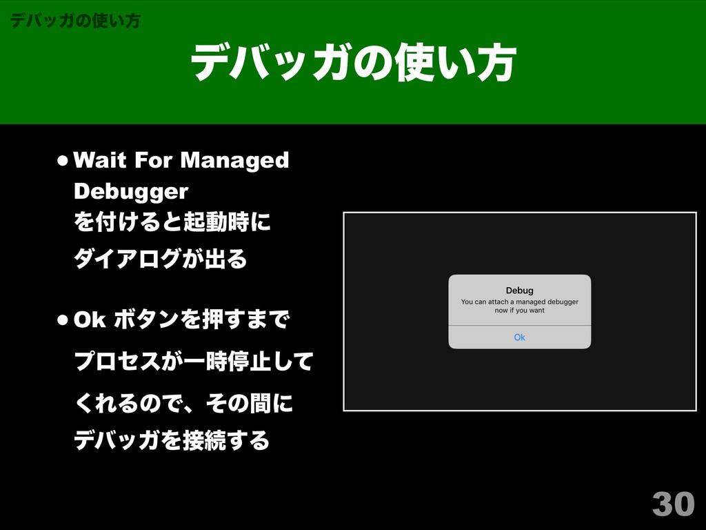 ηΫγϣϯλΠτϧ •Wait For Managed Debugger Λ͚Δͱىಈʹ...