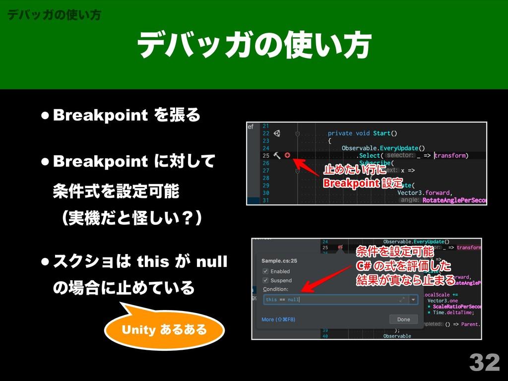 ηΫγϣϯλΠτϧ •Breakpoint ΛுΔ •Breakpoint ʹରͯ͠ ݅ࣜ...