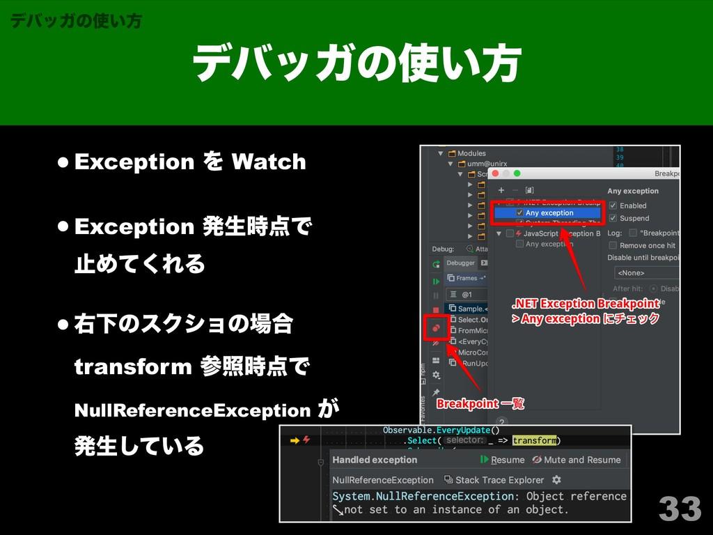 ηΫγϣϯλΠτϧ •Exception Λ Watch •Exception ൃੜͰ ...
