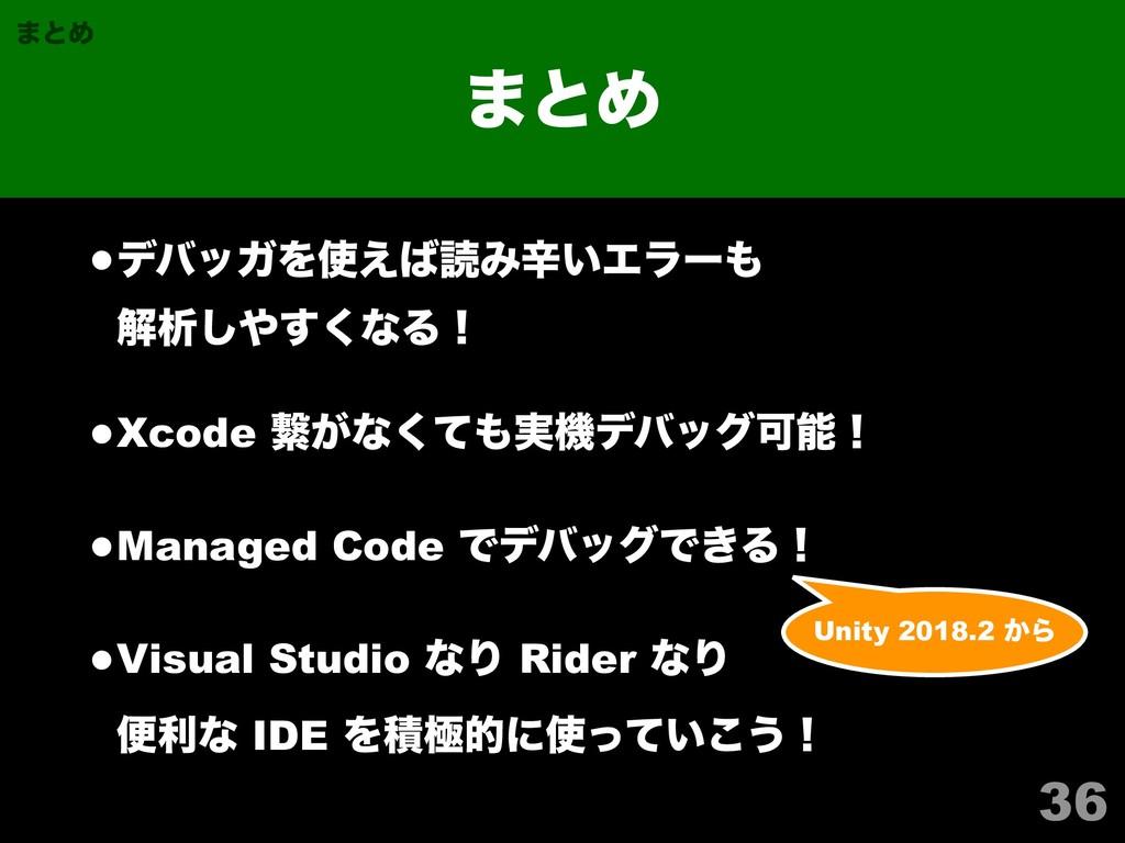 •σόοΨΛ͑ಡΈਏ͍Τϥʔ ղੳ͘͢͠ͳΔʂ •Xcode ܨ͕ͳ࣮ͯ͘ػσόο...