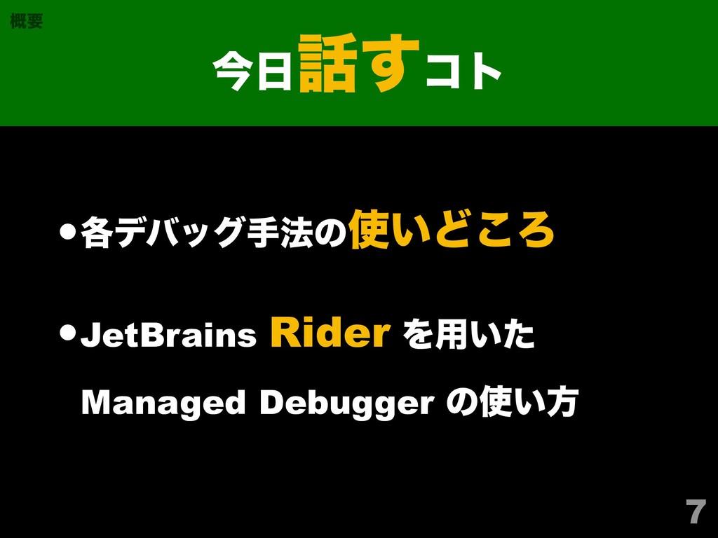 •֤σόοάख๏ͷ͍Ͳ͜Ζ •JetBrains Rider Λ༻͍ͨ Managed De...