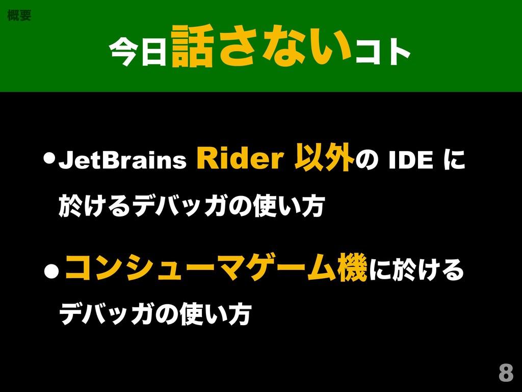 •JetBrains Rider Ҏ֎ͷ IDE ʹ ԙ͚ΔσόοΨͷ͍ํ •ίϯγϡʔϚ...