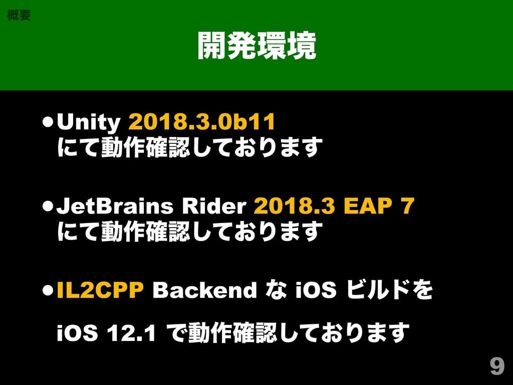 •Unity 2018.3.0b11 ʹͯಈ࡞͓֬ͯ͠Γ·͢ •JetBrains Rid...
