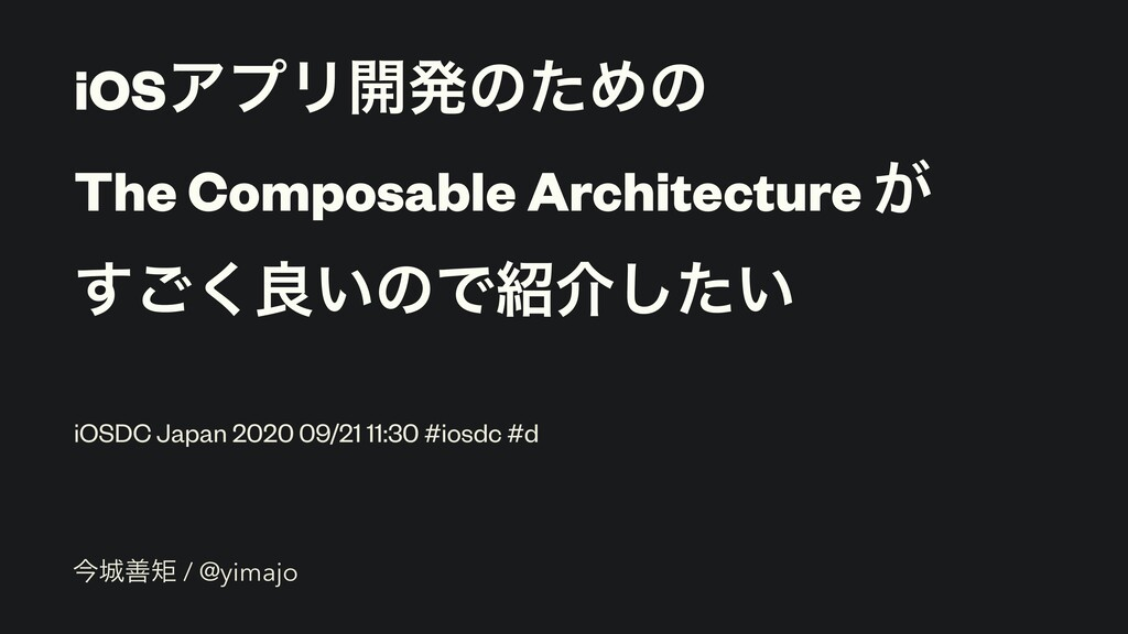 iOSΞϓϦ։ൃͷͨΊͷ The Composable Architecture ͕ ͘͢͝ྑ...