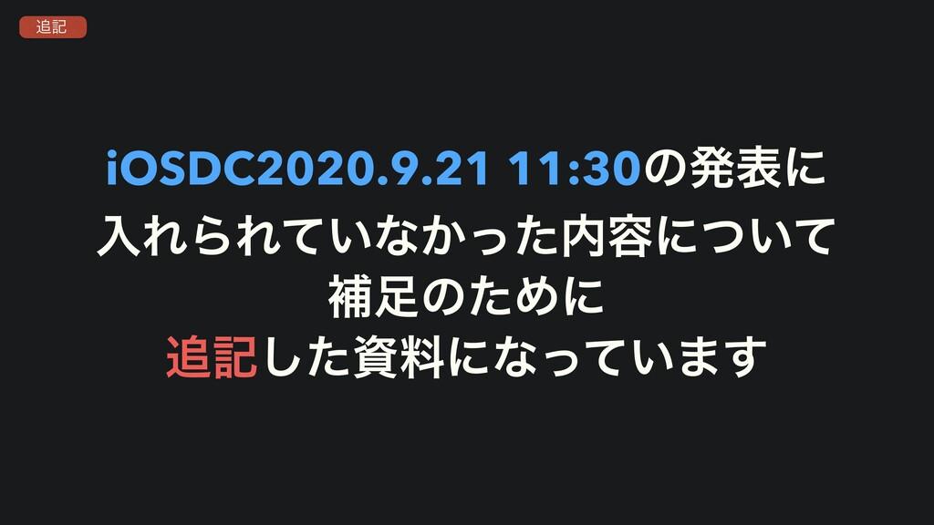 iOSDC2020.9.21 11:30ͷൃදʹ ೖΕΒΕ͍ͯͳ͔ͬͨ༰ʹ͍ͭͯ ิͷͨΊ...