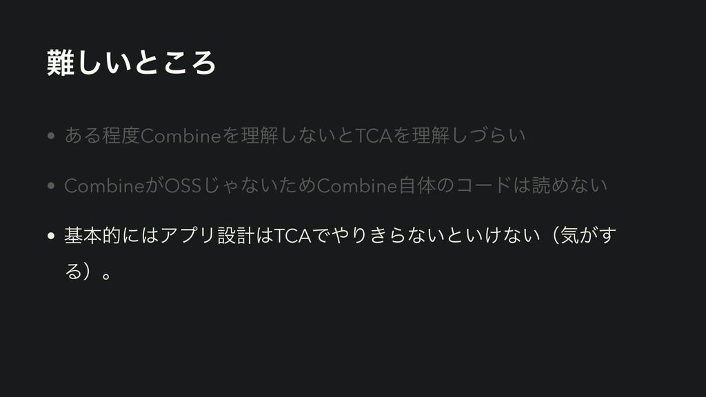 ͍͠ͱ͜Ζ • ͋ΔఔCombineΛཧղ͠ͳ͍ͱTCAΛཧղͮ͠Β͍ • Combine...
