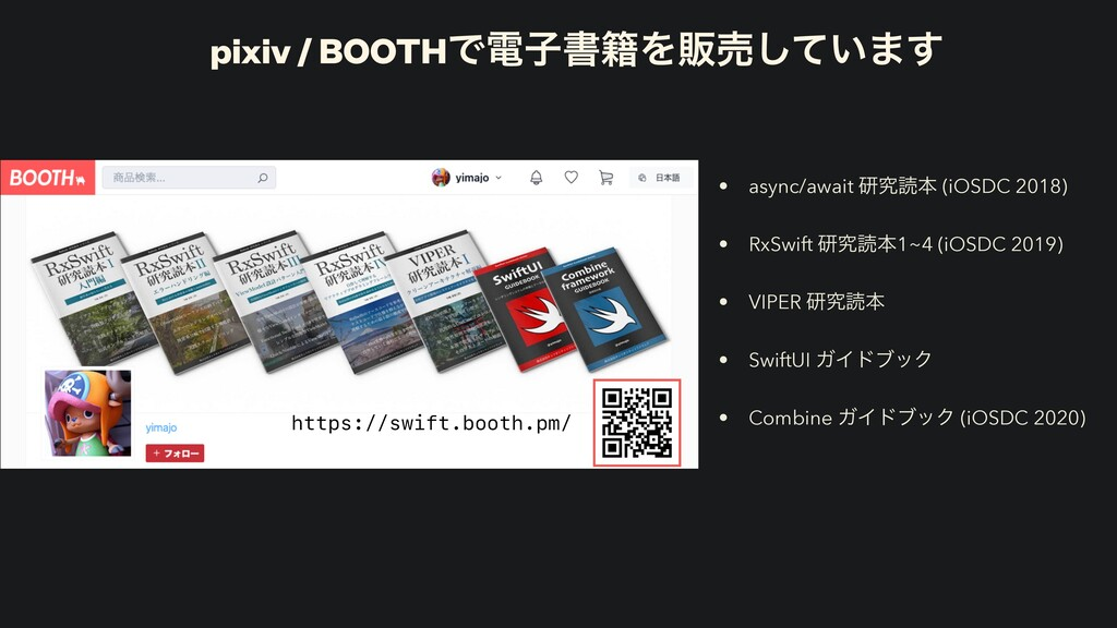 pixiv / BOOTHͰిࢠॻ੶Λൢച͍ͯ͠·͢ https://swift.booth....