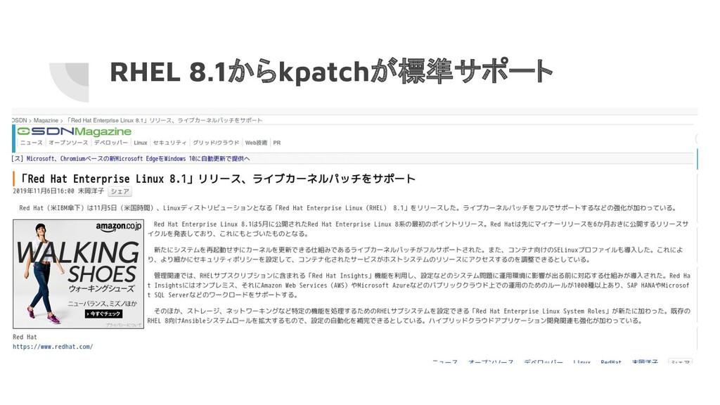 RHEL 8.1からkpatchが標準サポート