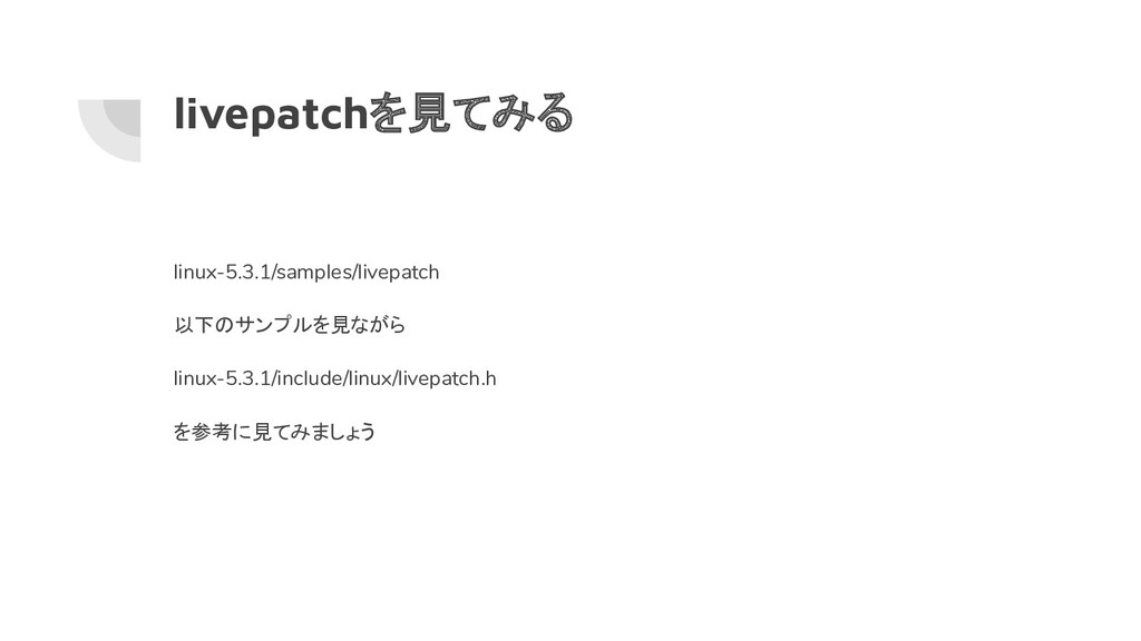 livepatchを見てみる linux-5.3.1/samples/livepatch 以下...
