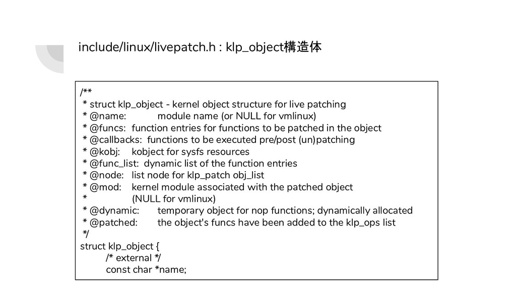 include/linux/livepatch.h : klp_object構造体 /** *...