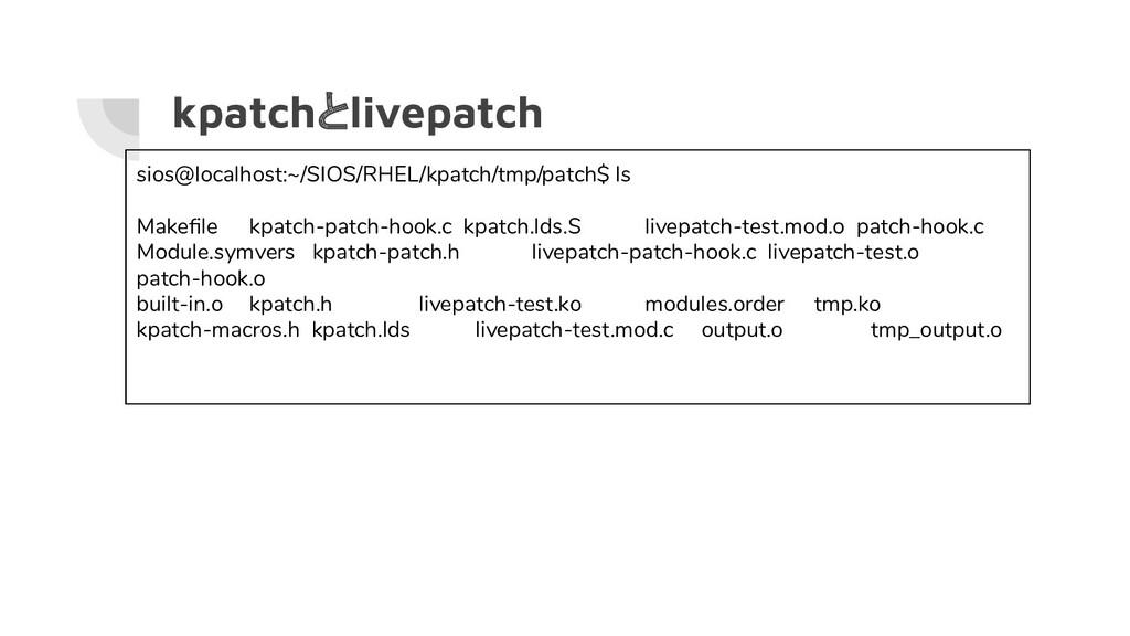 kpatchとlivepatch sios@localhost:~/SIOS/RHEL/kpa...
