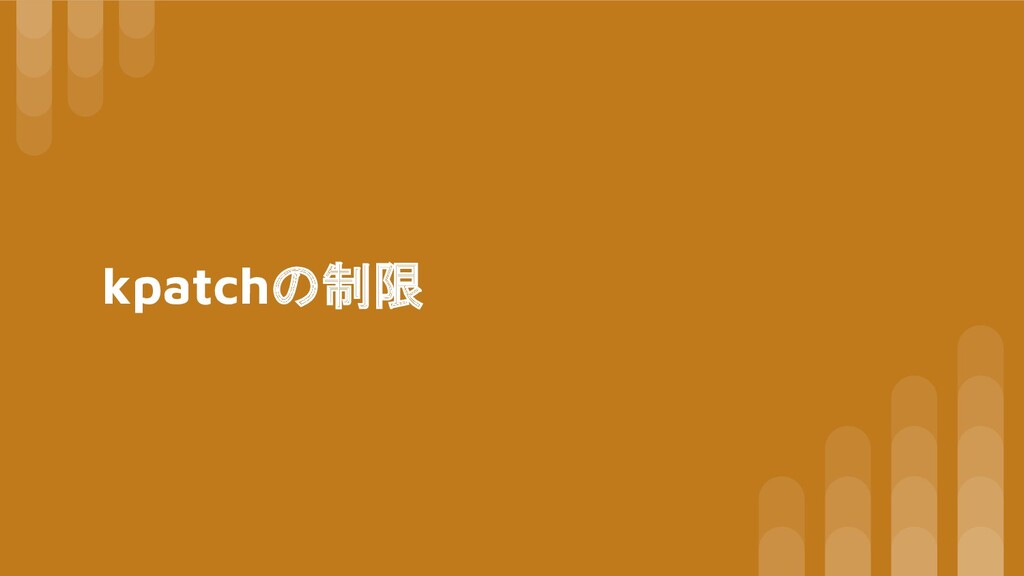 kpatchの制限