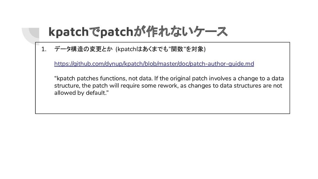 kpatchでpatchが作れないケース 1. データ構造の変更とか (kpatchはあくまで...