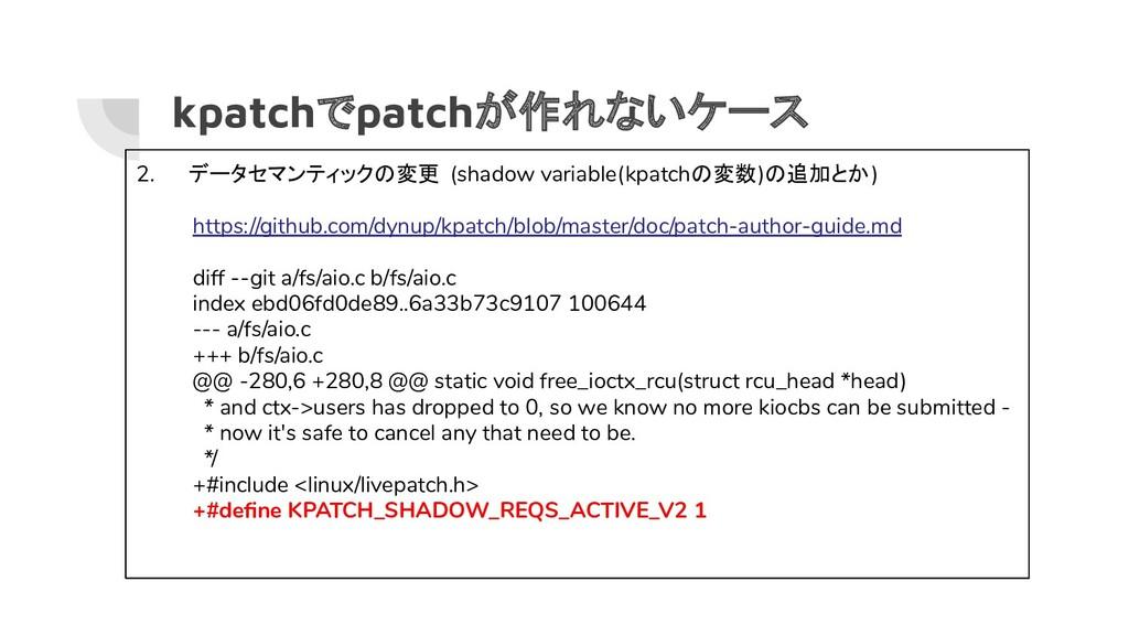 kpatchでpatchが作れないケース 2. データセマンティックの変更 (shadow v...